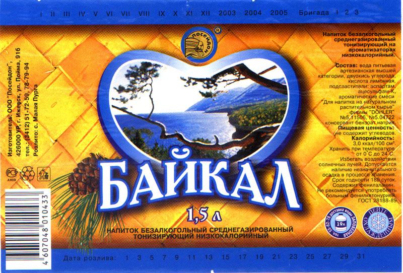 Предложение посетить Байкал неожиданно заинтересовало многих людей.